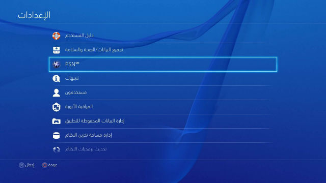 ps4 used by isis