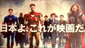 Hey Japan, this is a movie.