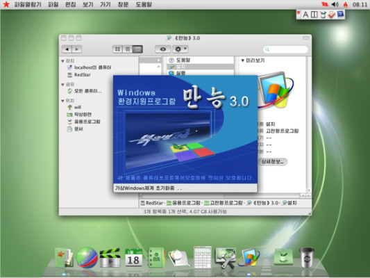 Red Star OS 4